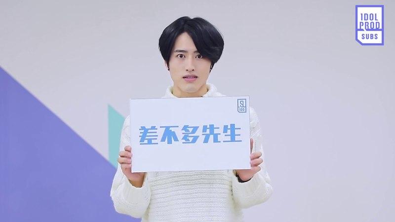 [HQ] [ENG] Idol Producer《偶像练习生》Luo Zheng (罗正) Self-Introduction Video