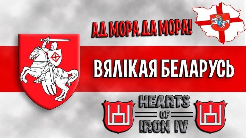 ВЕЛИКАЯ БЕЛАРУСЬ! [Hearts of Iron IV Belarus Overhaul MOD]