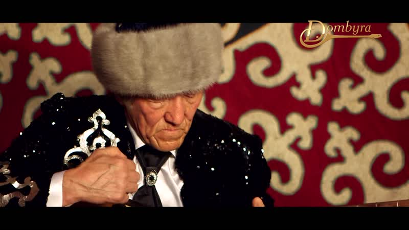 Аман Молдыбаев - Отанды сағыну Аман Молдыбаев