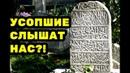 Знают ли покойники о том, что родственники посещают их могилы