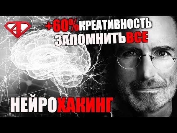 ✅ Стив Джобс так качал свою креативность 60% Как заточить память