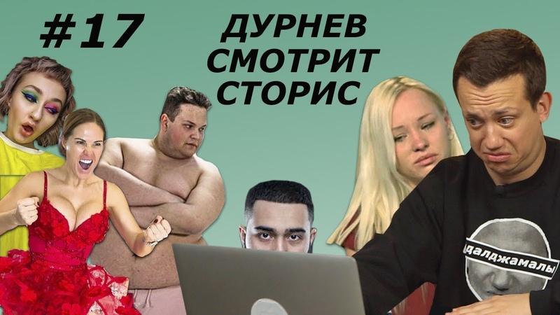 Jah Khalib, топ-модель по-украински, Игорь Синяк и пикап Даши Друже | Дурнев смотрит сторис 17