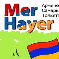 MerHayer
