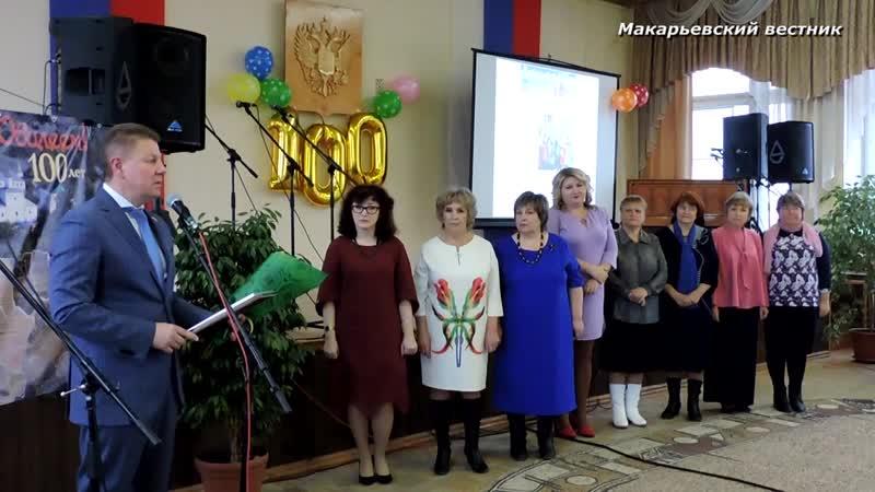 Макарьевский вестник отметил 100-летний юбилей