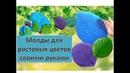 МК Ростовые цветы. Молды для цветов своими руками. Molds for flowers