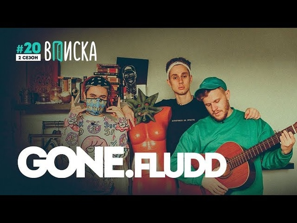 Вписка и новая рэп-звезда GONE.Fludd: трудное детство, конфликт с Thrill Pill, Навальный