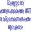 Конкурс ИКТ