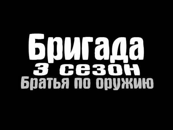 ТРЕЙЛЕР БРИГАДА 3 СЕЗОН БРАТЬЯ ПО ОРУЖИЮ СКОРО