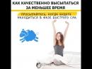 Как качественно высыпаться за меньшее время