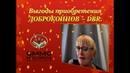 GMMG HOLDINGS - 15.10.2018 Выгоды приобретения ДОБРОКОИНОВ. Спикер- Зинаида Сушилина.