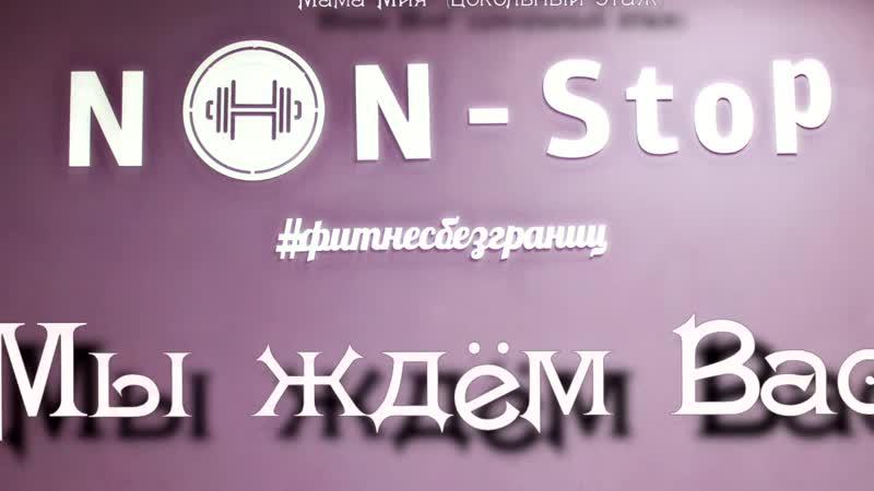 Фитнес-клуб NON-STOP Балаково