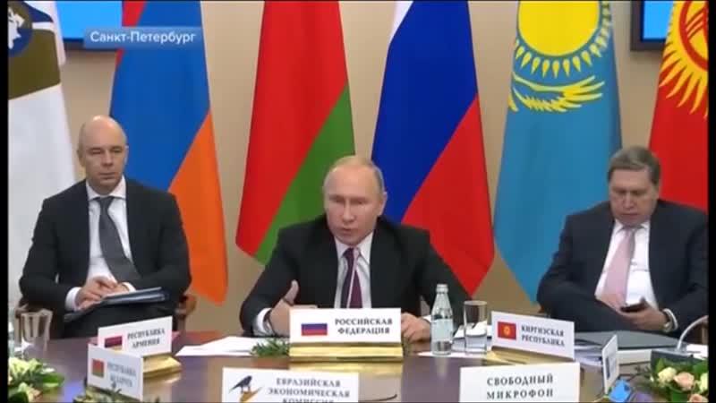 Евразийский саммит 2018 (1 канал, 06.12.2018 г.)