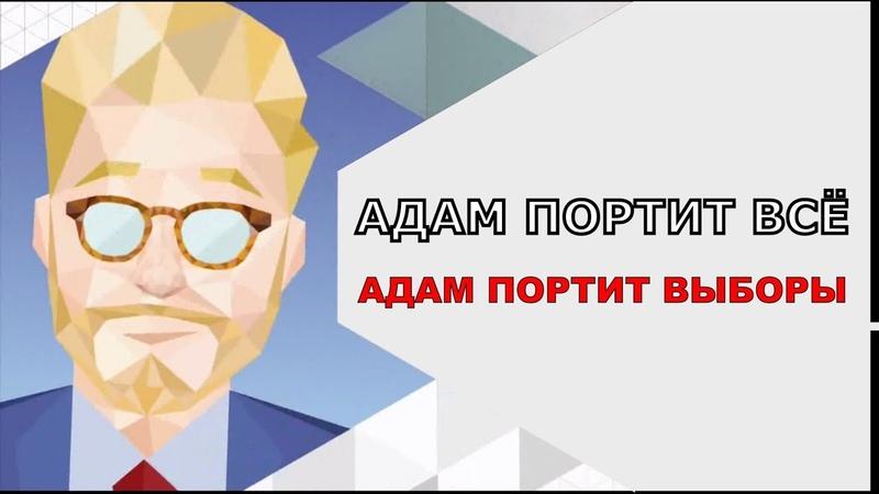 Адам портит все 1 сезон 7 серия озвучено KONG