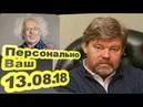 Константин Ремчуков, Алексей Венедиктов - Персонально Ваш 13.08.18