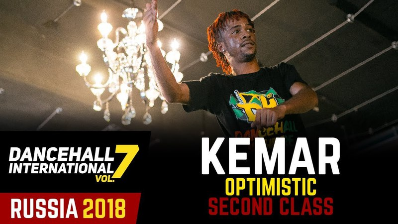 DANCEHALL INTERNATIONAL RUSSIA 2018 KEMAR OPTIMISTIC WORKSHOP