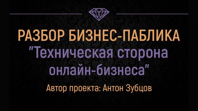Разбор бизнес-паблика Антона Зубцова