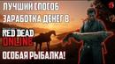 RED DEAD ONLINE - РЫБАЛКА - ЛУЧШИЙ СПОСОБ ФАРМА ДЕНЕГ!