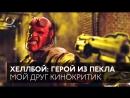 МойДругКинокритик «Хеллбой Герой из пекла»