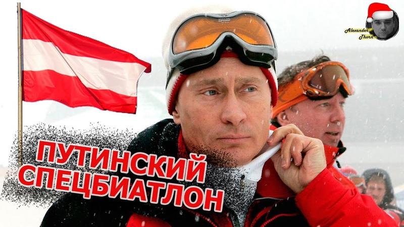 Допинг. Российские биатлонисты, скандал в Австрии | ЭТО НЕ МЫ