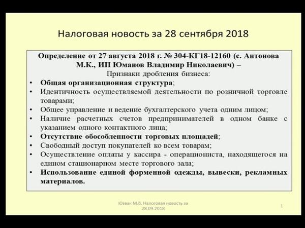 28092018 Налоговая новость о признаках дробления бизнеса minimization of taxes