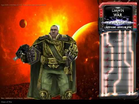 Ultimate Apocalypse mod 1.88.5. - Тираниды Имба?