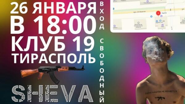 Рэп-концерт SHEVA и FASTPOOL