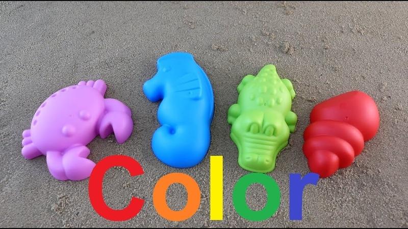 Learn Colors for Children colored sand molds marine inhabitantsучим цвета песочница