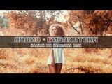 Музыка без АП expression - Pold Танцевальная &amp Электронная музыка