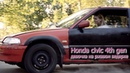 Honda civic 4th gen или девочка на ржавом ведерке