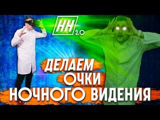 LizzzTV Как сделать прибор ночного видения своими руками _ Научные Нубы 2.0