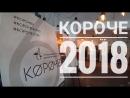 КиноФестиваль Короче 2018
