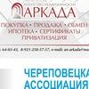 """Агентство недвижимости """"Аркада"""" г.Череповец"""