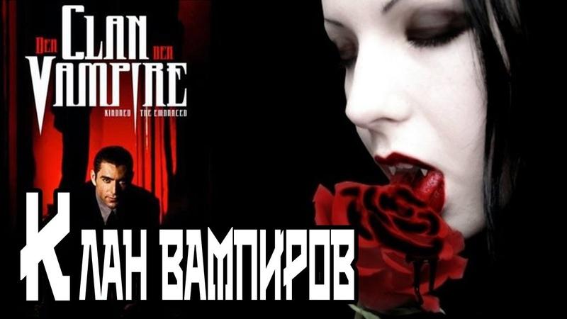 Клан вампиров Vampire Clan 2002