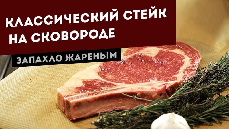 Как приготовить стейк Рибай (Ковбой) на сковороде