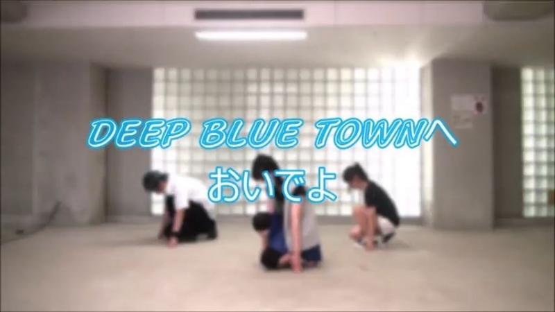 【りんRin☆】DEEP BLUE TOWNへおいでよ 踊ってみた【アイマリンプロジェクト】 sm33506018