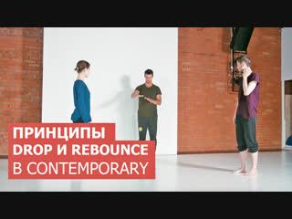 Дима Масленников, принципы Drop и Rebounce в Контемпорари