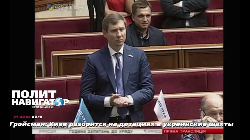Гройсман: Киев разорится на дотациях в украинские шахты