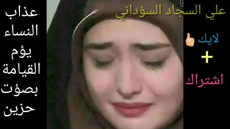 الاسراء والمعراج عذاب النساء بصوت حيدر ال16