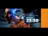 Загадки человечества 18 июня на РЕН ТВ