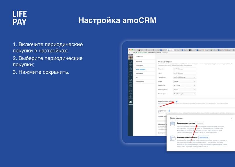 Amocrm система лояльности установка битрикс iis