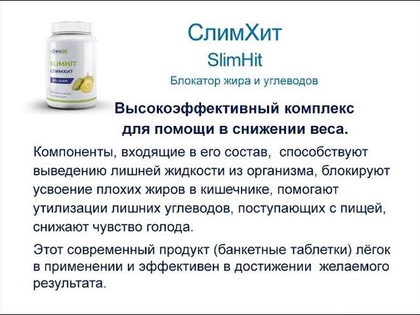 SlimHit СлимХит - Инновация в снижении веса
