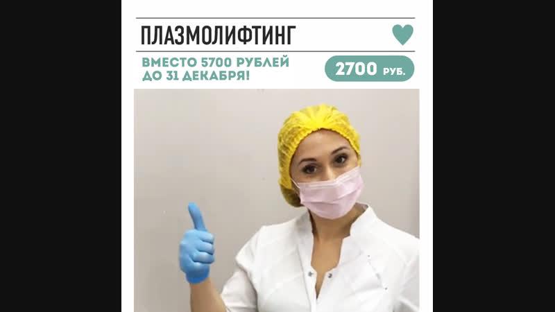 Плазмолифтинг. Выполняет врач-косметолог-инъекционист Нино Ползова