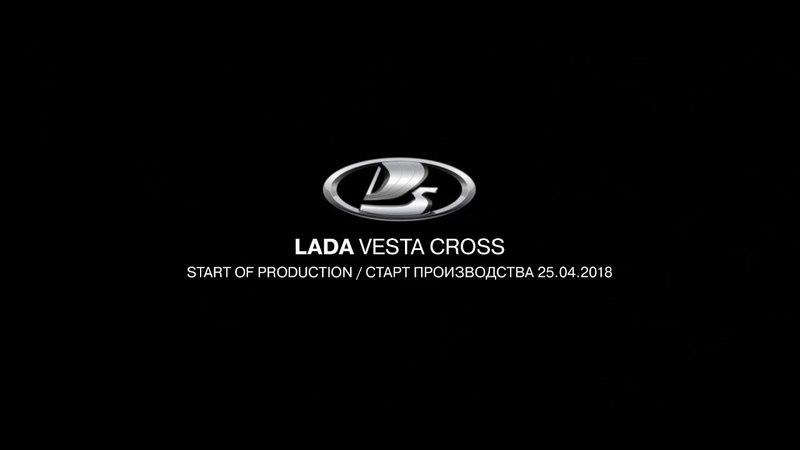 LADA Vesta Cross. Старт производства | Start of production 25.04.2018