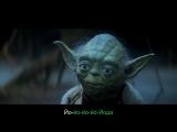Weird Al Yankovic - Yoda FAN VIDEO (С ПЕРЕВОДОМ)