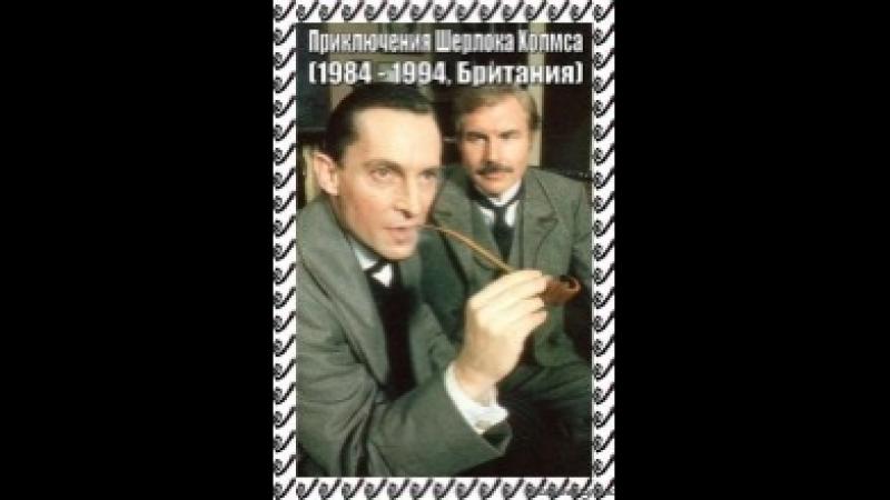Собака Баскервилей- Приключения Шерлока Холмса. Серия 27 (Великобритания телесериал 1984-1994 годов) FullHD