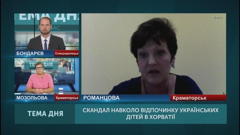 Тема дня від 31 липня 2018 року Мозольова та Романцова