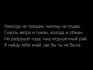❤ Не предам - Не отдам (Lyrics) ❤.mp4