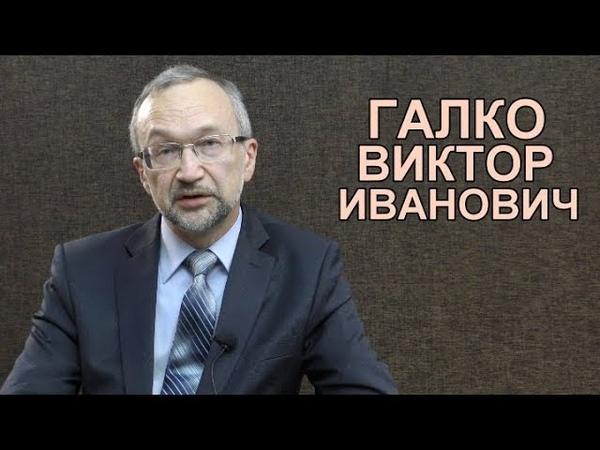 Экономическая реформа в СССР 1965 года. В.И.Галко