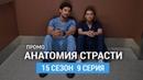 Анатомия страсти 15 сезон 9 серия Промо Русская Озвучка