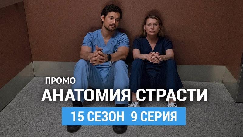 Анатомия страсти 15 сезон 9 серия Промо (Русская Озвучка)